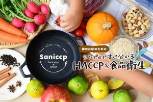 HACCP導入サポート